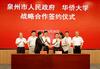 華僑大學與泉州市人民政府簽署戰略合作備忘錄