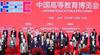现场聚焦,咚咚智能荣耀亮相2020第55届中国高等教育博览会