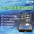 畜肉或水產品變質檢測設備