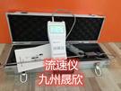 便携式流速流量测算仪、流速流量仪、便携式流速仪