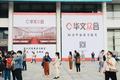华文众合精彩亮相第九届广西教装展,深度融合前沿科技与书法教育