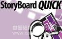 Storyboard Quick故事版软件中文版正式上线
