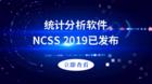 统计分析软件NCSS 2019已发布