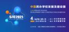 SIE 2021中国民办学校发展及建设展