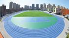 沈阳实验学校运动场跑道采用合成材料