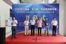 第七届全国职工职业技能大赛江西选拔赛数控机床装调维修工赛项在九江职业技术学院开幕