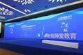 """拥抱""""互联网+教育"""" 杭州铭师堂教育助力山师附中建设智慧校园"""