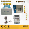 XDLR-8型  微機全自動量熱儀