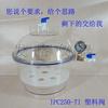 塑料真空干燥器PC-3干燥器小型真空干燥