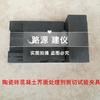 JCT5472005瓷砖压缩剪切夹具
