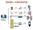 智慧景区票务系统厂家 线上自助售票购票系统 RON-PW601 自主研发功能齐全