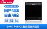 迪美视智能蓝光光盘库存储管理系统 DMX-P4600S 40T近线存储 归档存储管理系统