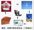 板材甲醛檢測設備(干燥器法)