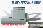 南昊閱讀機S43FSB質量價格 穩定可靠的閱卡機