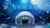 【图片】中国VR海洋世界、VR海洋设备、VR海洋馆。