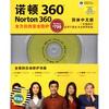 諾頓360