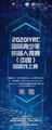 2020·IYRC(中国)首届线上赛即将截止