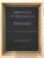 東方中科榮獲泰克科技兩項殊榮