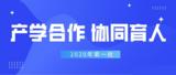 北京歐雷獲批2020產學合作協同育人項目,申報工作啟動!