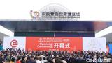 青鹿閃耀第77屆中國教育裝備展!
