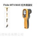 WK14-MT4 MAX红外测温仪