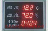 温湿度二氧化碳测量仪