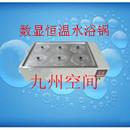 供应数显恒温水浴锅生产