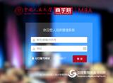 mba信息管理系统