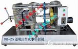BR-ZS 透明注塑成型模拟机