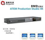 强养ATEM Production Studio 4K切换台