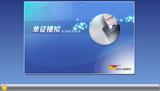 国泰安单证模拟实训教学软件