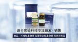 RMB004a,丙烯酸树脂油漆涂层中17项可溶性重金属标准物质