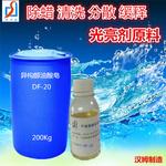 研磨劑原料異構醇油酸皂DF-20很好用