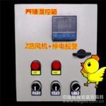 四路温度监视报警器生产/养殖温度报警器厂家