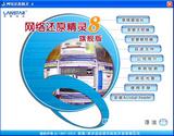 (南京远志资讯)网络还原精灵8软件