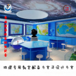 中学地理专用教室