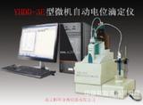 氯度儀氯離子活度計