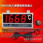 大屏幕测温仪,快速测温仪,铁水测温仪