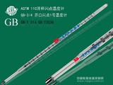 開口閃點溫度計 開口閃點1號溫度計 開口閃點2號溫度計 閃點溫度計 玻璃液體溫度計 GB3536專用溫度計 GB/T267專用溫度計