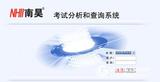中高考網上評卷 報價低/南昊電腦閱卷系統廠家