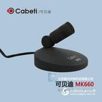 英国可贝迪Cabeti MK660新闻播音话筒