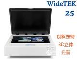 WideTEK 25 - A2幅面3D立体平板扫描仪
