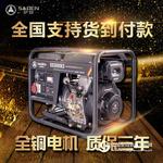 7KW小型柴油发电机厂家直销