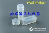PFA管型瓶15ml地质同位素专用
