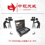 简单好用!中视天威TV-GM600录播一体机!课堂直播 录播教室