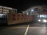 河北浩康運動地板防滑地板來到南京某小學游泳館