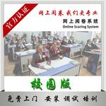 网上阅卷系统 校园版 中考版  上门安装 培训