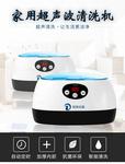 上海知信超声波清洗机ZX-6S迷你型眼镜首饰除油锈清洗