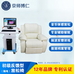 放松音乐按摩椅催眠体感器材 京师博仁多功能心理反馈减压放松设备
