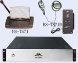 HS-TS70同声传译数字会议系统